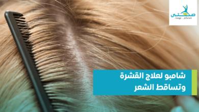 افضل شامبو لعلاج القشره وتساقط الشعر