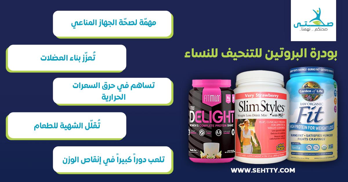 استعيدي ثقتك مع بودرة البروتين للتنحيف للنساء والتخلص من الوزن صحتي