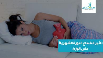 تاثير انقطاع الدورة الشهرية على الوزن