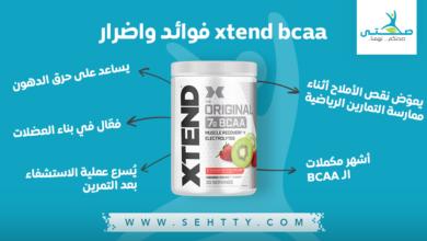 xtend bcaa فوائد واضرار