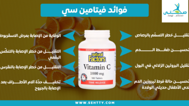 فوائد فيتامين سي
