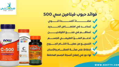 فوائد حبوب فيتامين سي 500