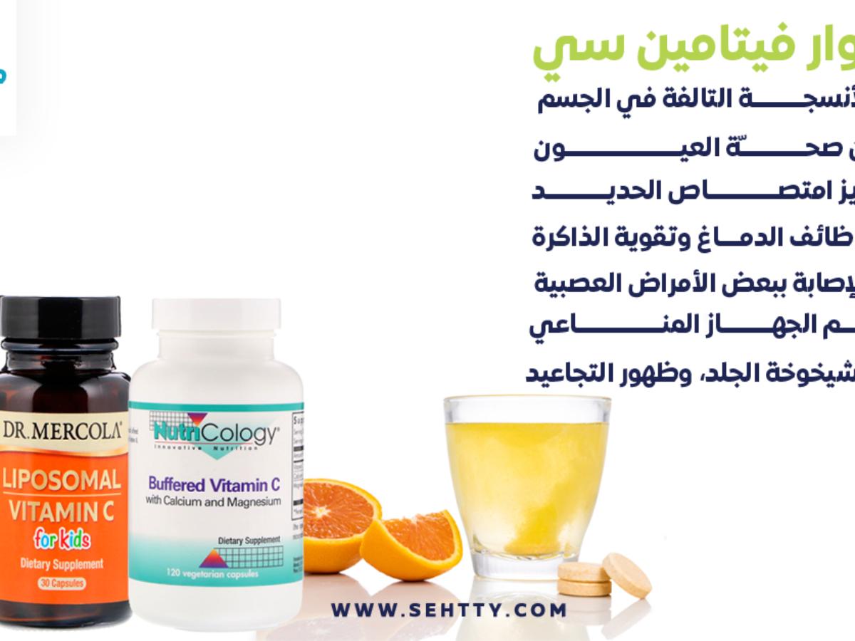 إليك فوائد فوار فيتامين سي للصح ة الجمال والوقاية من الأمراض صحتي