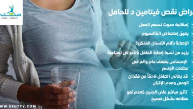 اعراض نقص فيتامين د للحامل