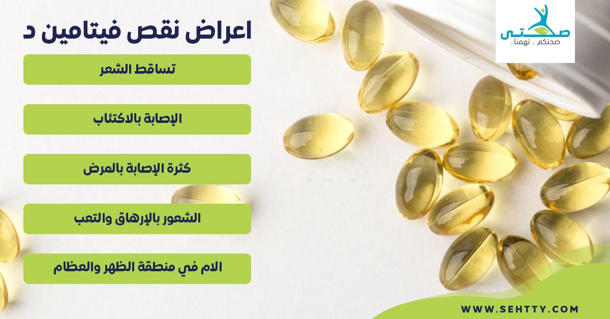 تعرف علي اعراض نقص فيتامين د وتأثيره على الصح ة صحتي