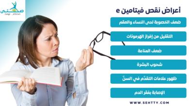 أعراض نقص فيتامين e