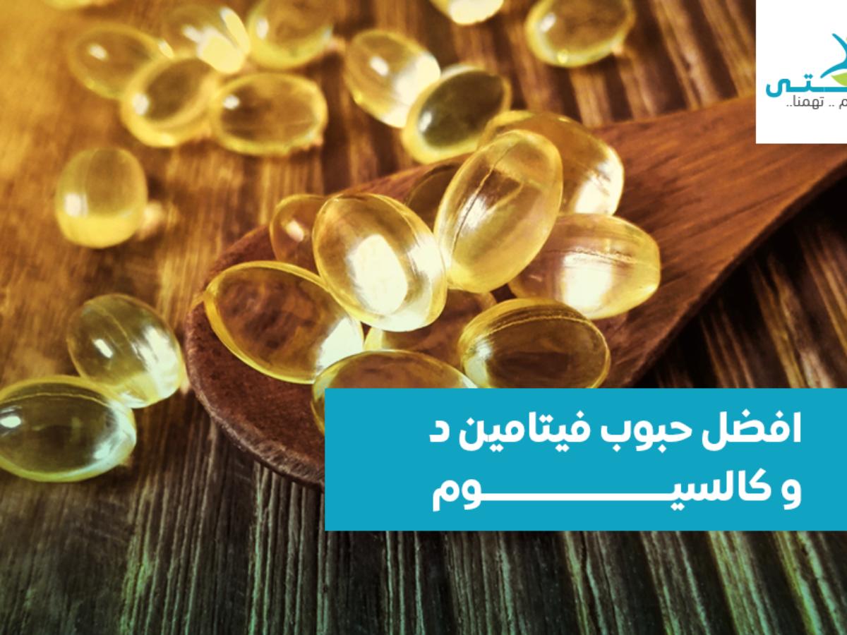 مراجعة افضل حبوب فيتامين د وكالسيوم لدعم صح ة العظام والأسنان صحتي