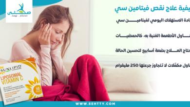 علاج نقص فيتامين سي