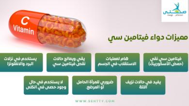 دواء فيتامين سي