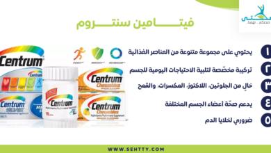 فيتامين سنتروم