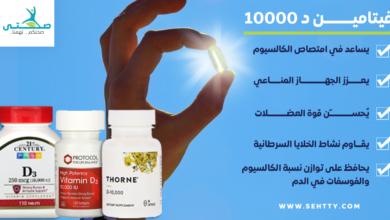فيتامين د 10000
