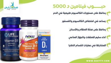 حبوب فيتامين د 5000