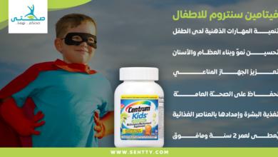 فيتامين سنتروم للاطفال