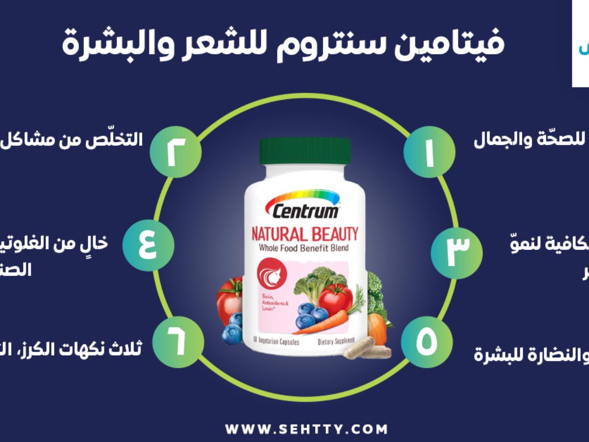 مراجعة فيتامين سنتروم للشعر والبشرة وكيفية الاستخدام صحتي