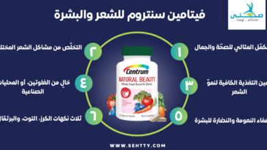 فيتامين سنتروم للشعر والبشرة
