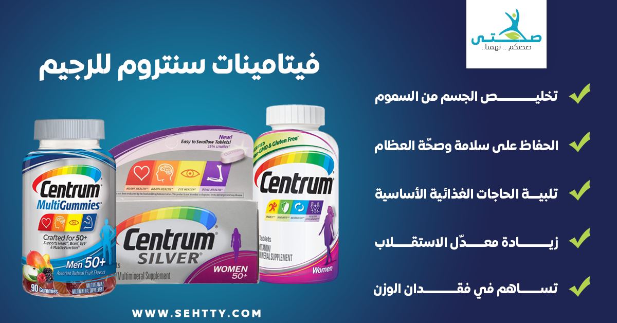 فوائد فيتامينات سنتروم للرجيم الحل الأمثل لإنقاص الوزن صحتي