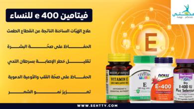 فيتامين e 400 للنساء