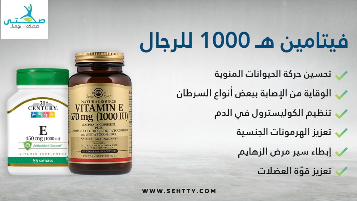 فوائد فيتامين ه 1000 للرجال حقيقة أم خيال صحتي
