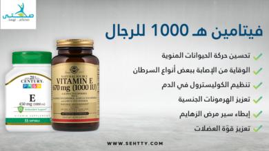 فوائد فيتامين ه 1000 للرجال
