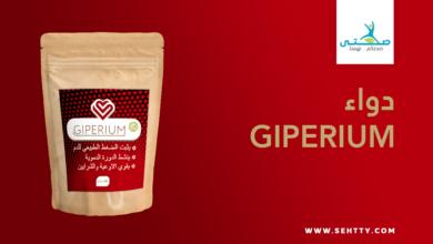giperium دواء