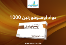 دواء اوسوفورتين 10000