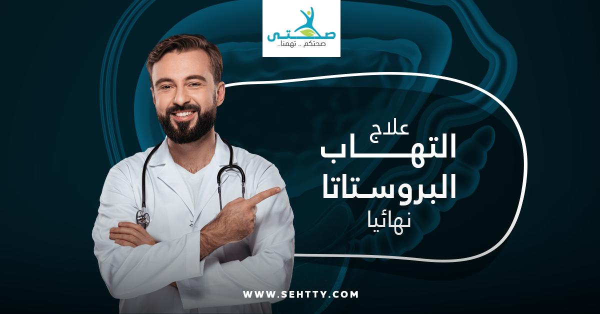علاج التهاب البروستاتا نهائيا