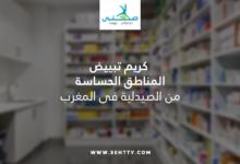 كريم تبييض المناطق الحساسة من الصيدلية بالمغرب