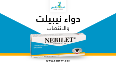 دواء نيبيلت والانتصاب