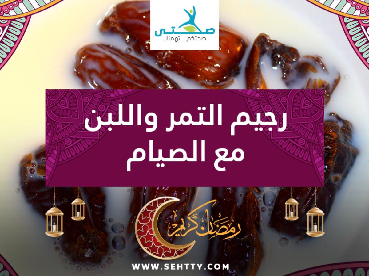 فوائد وأضرار رجيم التمر واللبن مع الصيام في رمضان صحتي