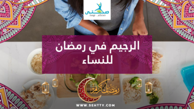 الرجيم في رمضان للنساء