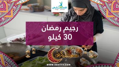 رجيم رمضان 30 كيلو