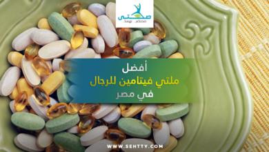 أفضل ملتي فيتامين للرجال في مصر