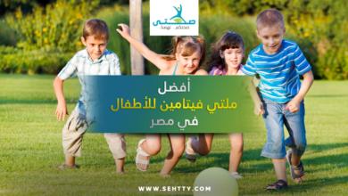 افضل ملتي فيتامين للأطفال في مصر