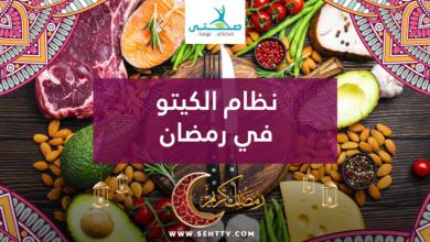 نظام الكيتو في رمضان