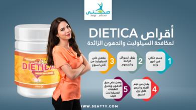 أقراص dietica للتخسيس