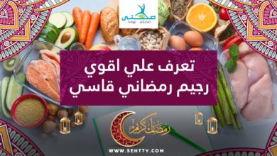 رجيم رمضاني قاسي