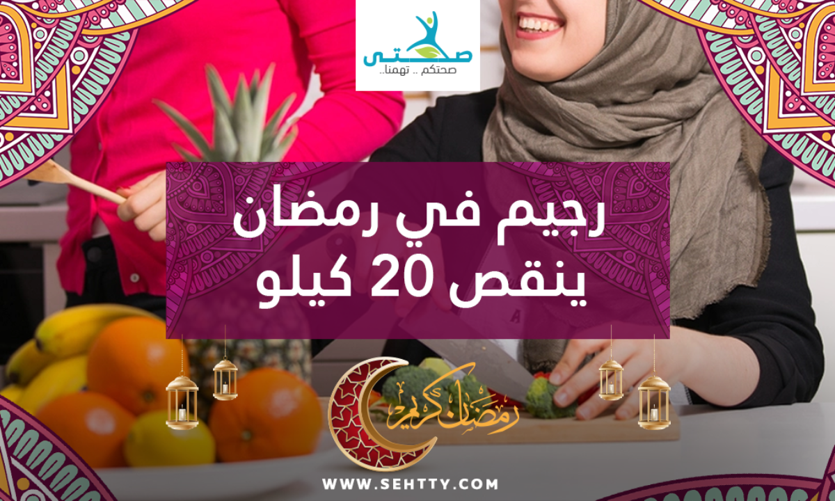 رجيم رمضان مجرب ومضمون 5