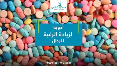 أدوية لزيادة الرغبة للرجال